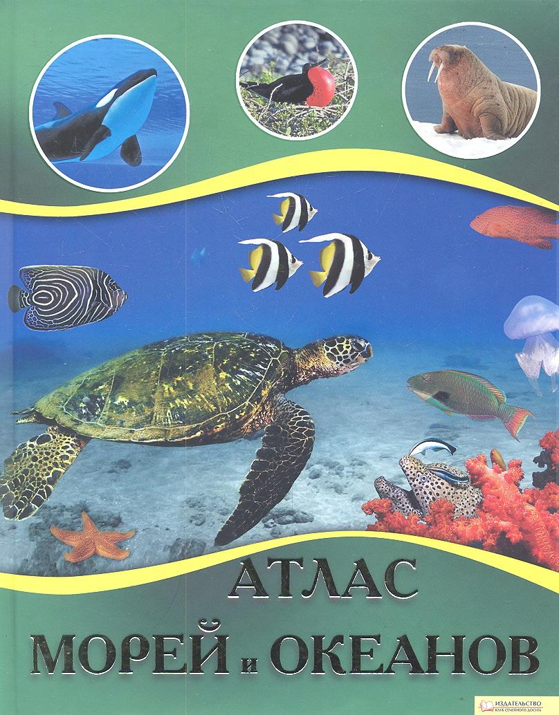 Жабская Т. (сост.) Атлас морей и океанов животные морей и океанов