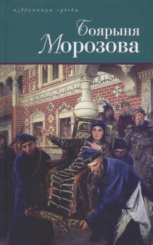 Дмитриев Д., Северцев-Полилов Г. Боярыня Морозова