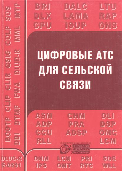 Карташевский В., Росляков А. (ред.) Цифровые АТС для сельской связи атс