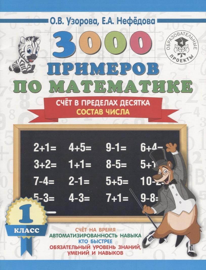 3000 примеров по математике. 1 класс. Счет в пределах десятка. Состав числа