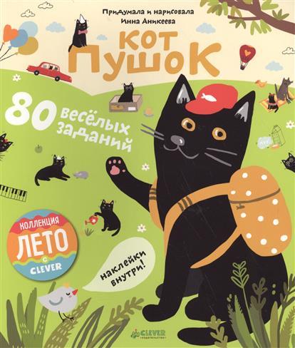 Книга Кот Пушок. 80 весёлых заданий. Аникеева И.
