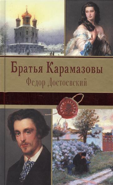 Достоевский Ф. Братья Карамазовы