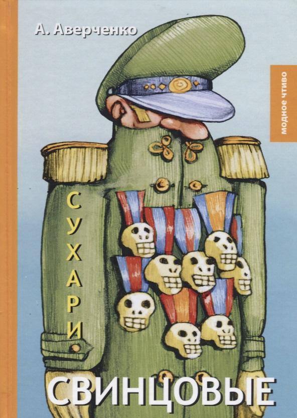 Аверченко А. Свинцовые сухари ISBN: 9785521067367