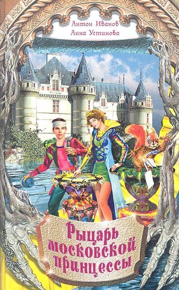 Рыцарь московской принцессы