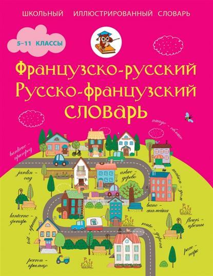 Французско-русский. Русско-французский словарь. 5-11 классы
