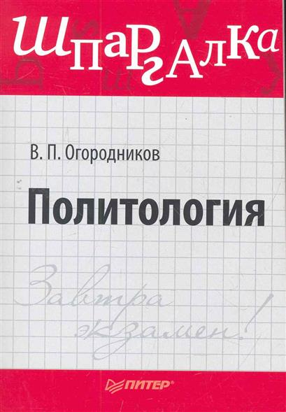 Политология Шпаргалка