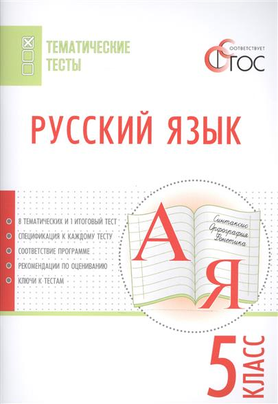 Егорова Н. (сост.) Русский язык. Тематические тесты. 5 класс люстры