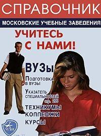 Московские учеб. заведения  2008-2009