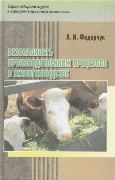 Безопасность производственных процессов в животноводстве: Практическое пособие