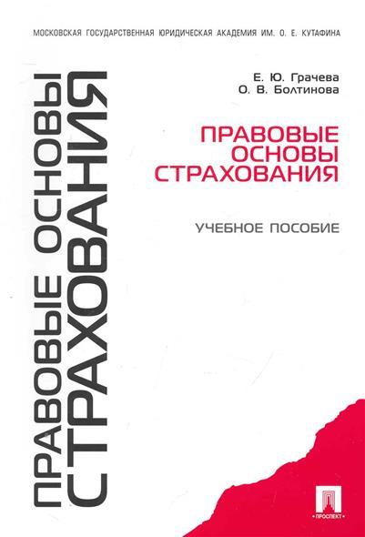 Правовые основы страхования Учеб. пос.