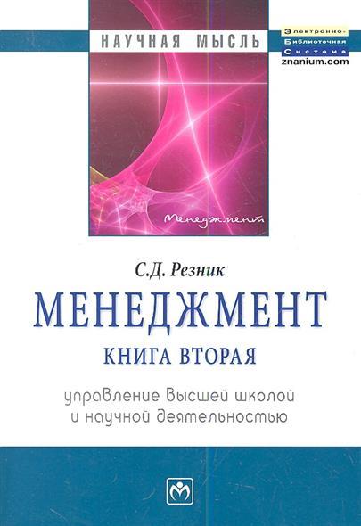 Резник С. Менеджмент. Книга вторая. Управление высшей школой и научной деятельностью. Избранные статьи