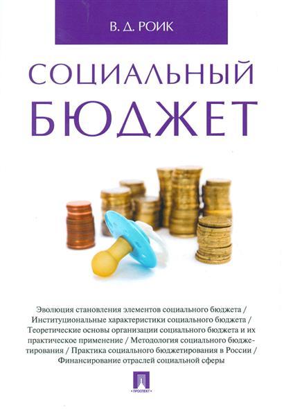 Роик В. Социальный бюджет