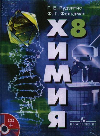 Химия. Неорганическая химия. 8 класс. Учебник для общеобразовательных учреждений с приложением на электронном носителе