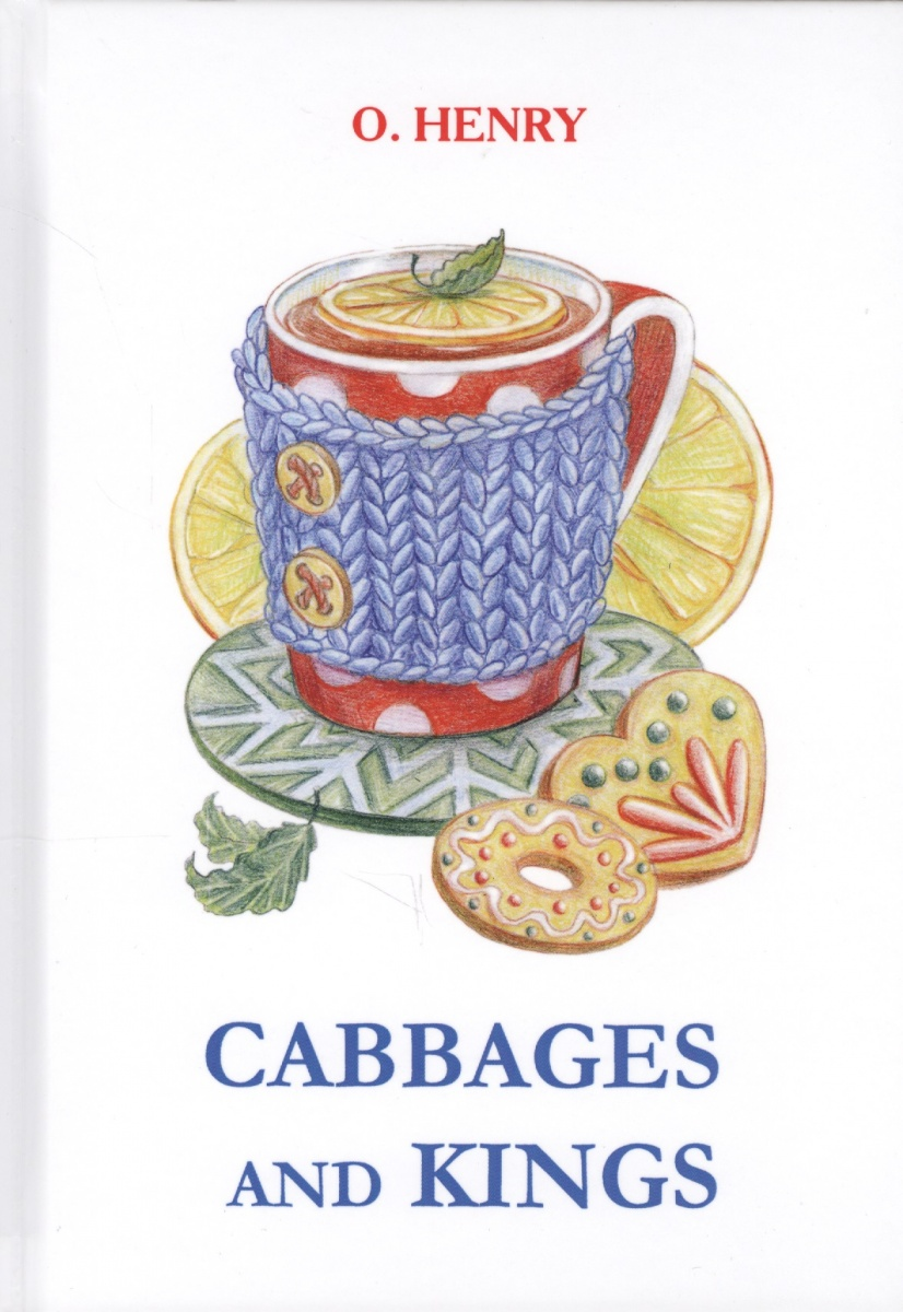 Henry O. Cabbages and Kings. Повесть на английском языке cabbages and kings