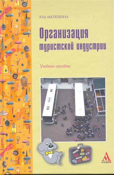 Матюхина Ю. Организация туристской индустрии Учеб. пос.