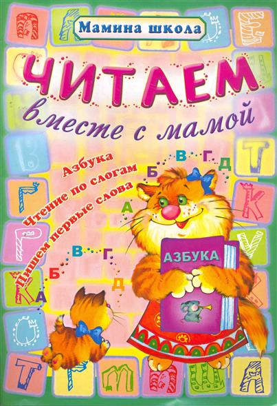 Захарова О. (сост.) Читаем вместе с мамой