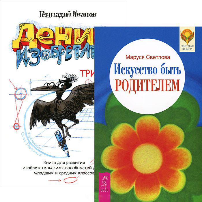 Светлова М., Иванов Г. Искусство быть родителем. Денис-изобретатель (Комплект из 2-х книг)