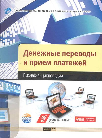 Букирь М.: Денежные переводы и прием платежей