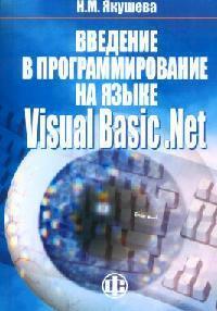 Якушева Н. Введение в программирование на языке Visual Basic.NET пильщиков в программирование на языке ассемблера ibm pc
