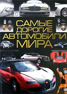 Мерников А. Самые дорогие автомобили мира