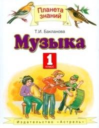 Музыка Учебник 1 кл.