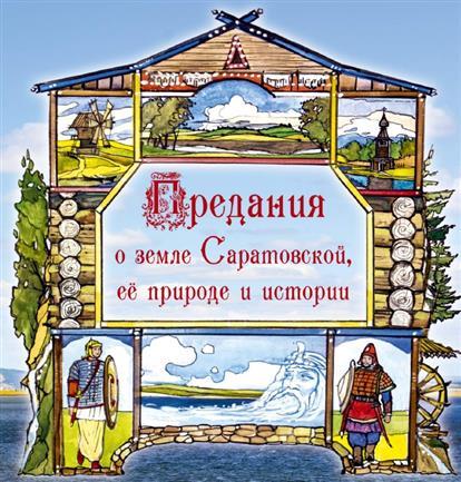 Предания о земле Саратовской, ее природе и истории