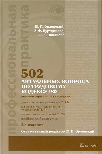 502 актуальных вопроса по Трудовому кодексу РФ
