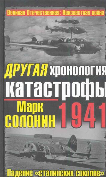 Другая хронология катастрофы 1941 Падение сталинских соколов
