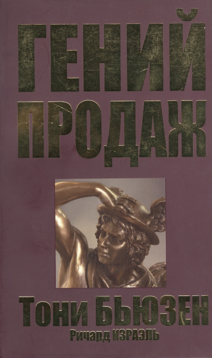 Бьюзен Т. Гений продаж ISBN: 9789854387413