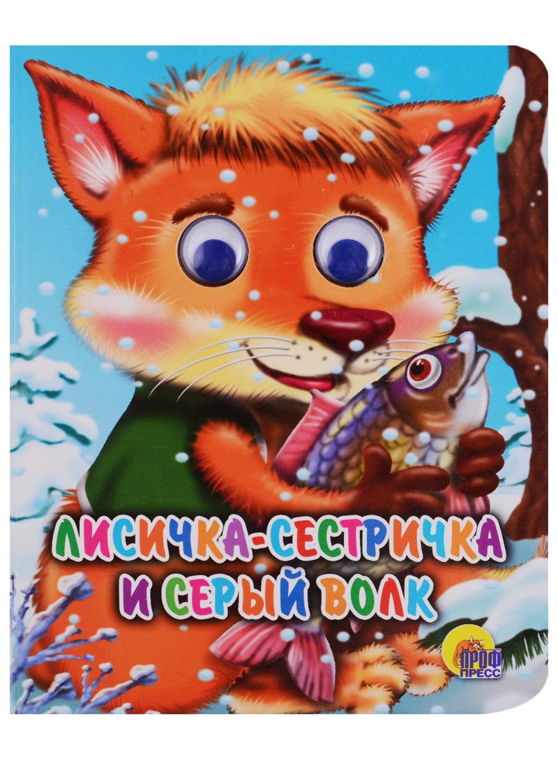 Ермакова Е. (худ.) Лисичка-сестричка и серый волк цк с игр заданиями рус лисичка сестричка и серый волк