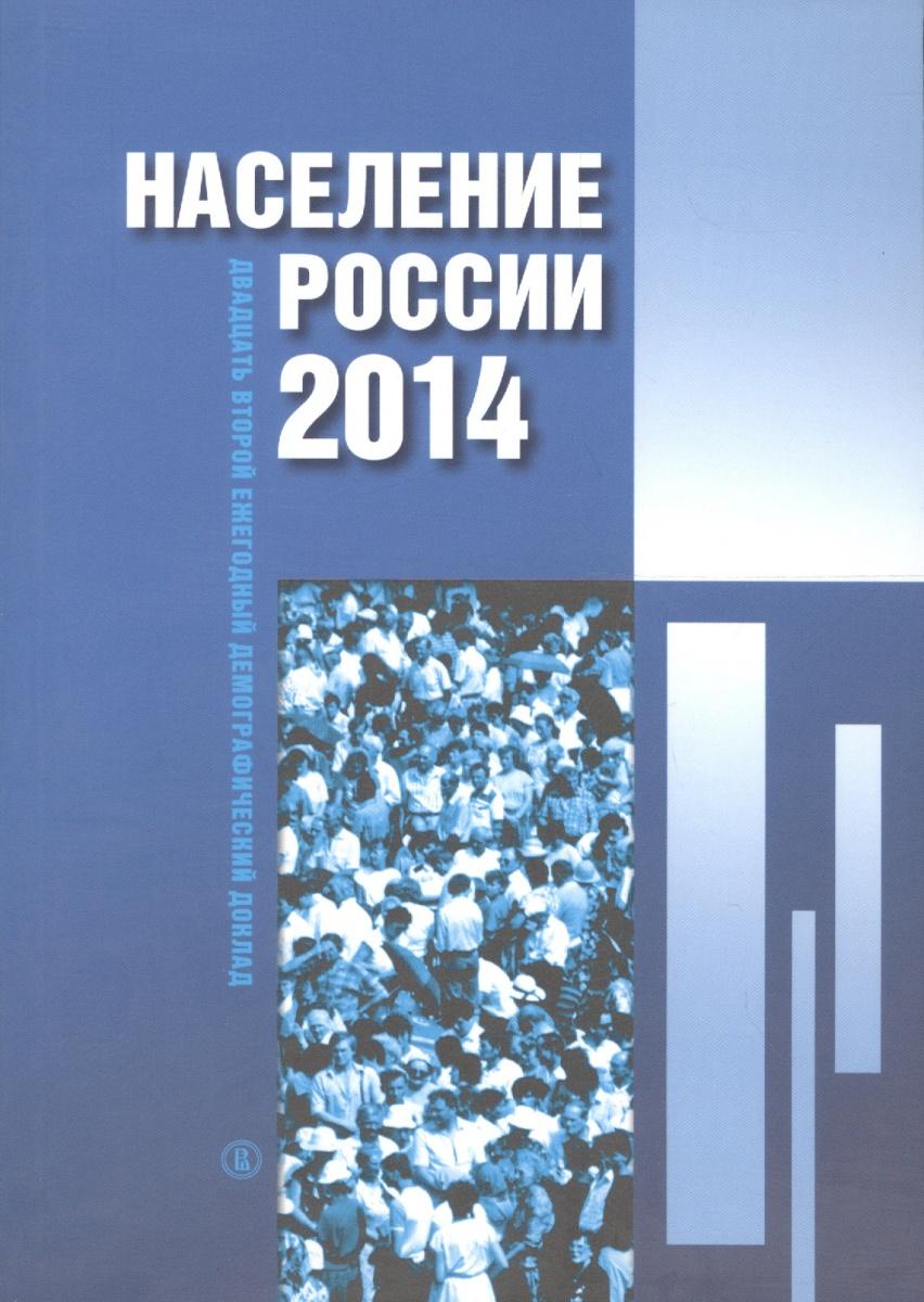 Захаров С. (ред.) Население России 2014. Двадцать второй ежегодные демографический доклад