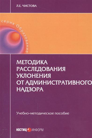 Методика расследования уклонения от административного надзора. Учебно-методическое пособие