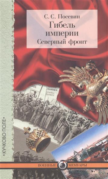 Посевин С. Гибель империи: Северный фронт
