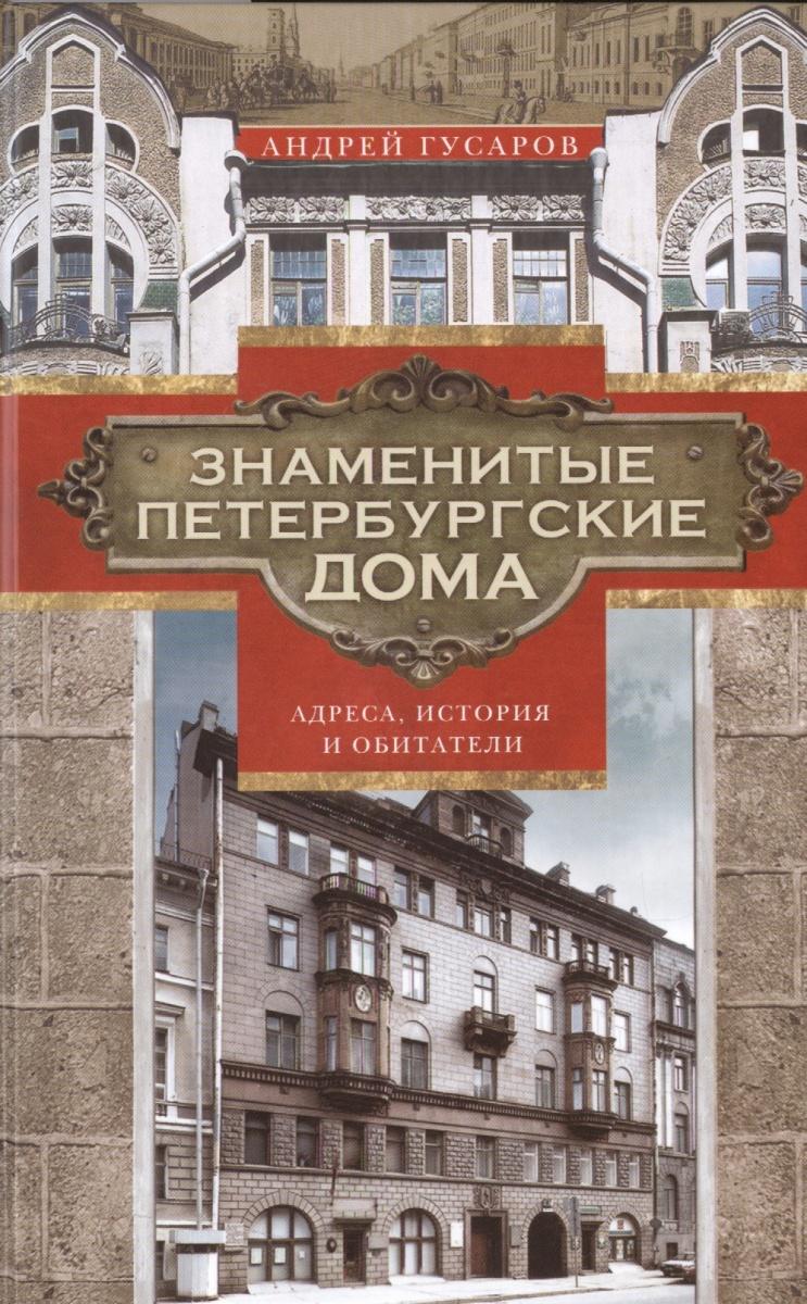 Знаменитые петербургские дома: адреса, история и обитатели