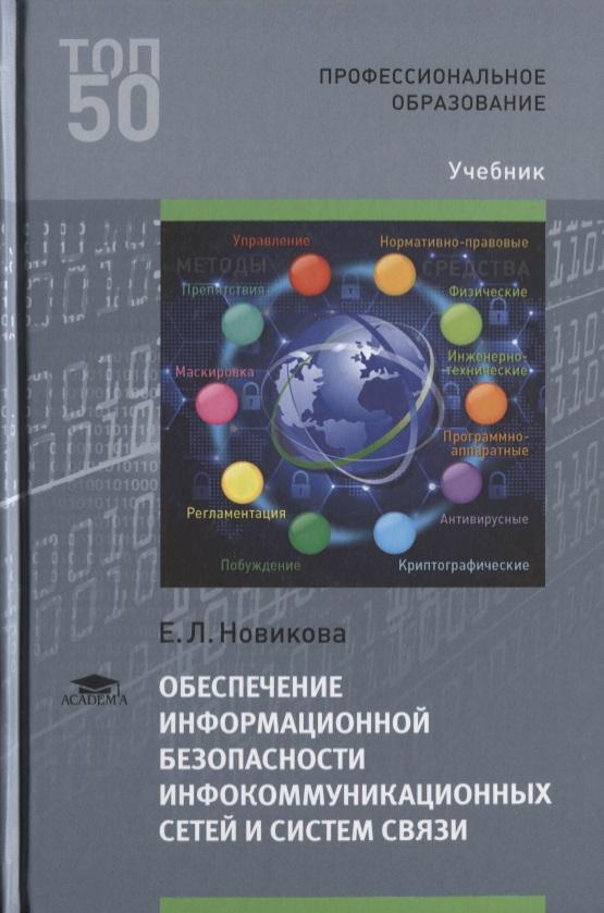 Новикова Е. Обеспечение информационной безопасности инфокоммуникационных сетей и систем связи. Учебник