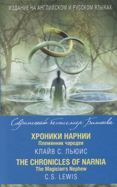 Льюис К. Хроники Нарнии. Племянник чародея / The Chronicles of Narnia. The Magician's Nephew red tide the chronicles of the exile 3