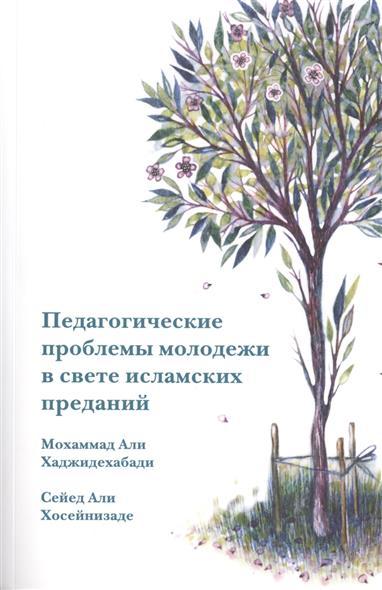Хаджидехабади М.-А., Хосейнизаде С. Педагогические проблемы молодежи в свете исламских преданий m a c косметика украина