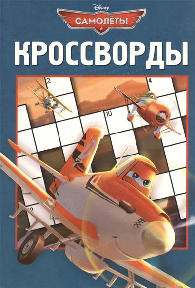 Сборник кроссвордов К №1308 (