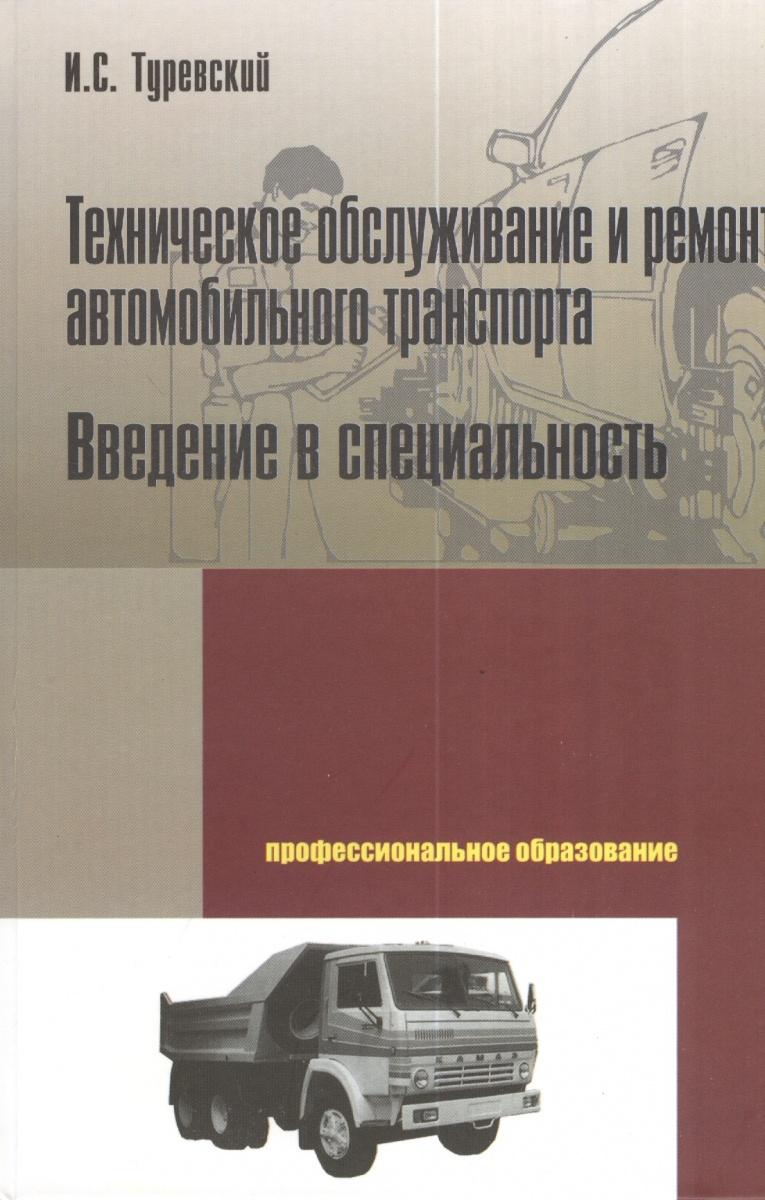 Туревский И. Тех. обслуживание и ремонт автомобильного транспорта