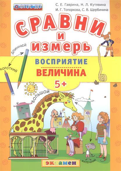 Гаврина С., Кутявина Н., Топоркова И., Щербинина С. Сравни и измерь. Восприятие. Величина (5+)