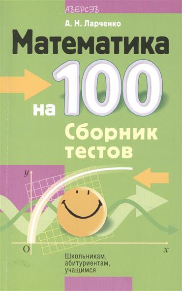 Математика на 100. Сборник тестов. 2-е издание