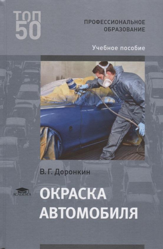 Доронкин В. Окраска автомобиля. Учебное пособие