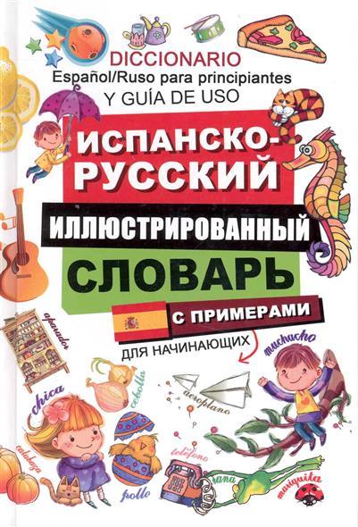 Испано-русский илл. словарь для начинающих с примерами