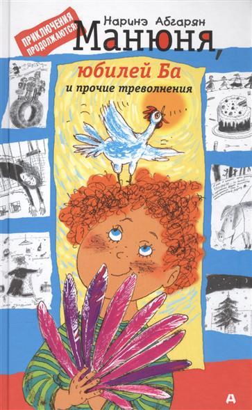 Абгарян Н. Манюня, юбилей Ба и прочие треволнения
