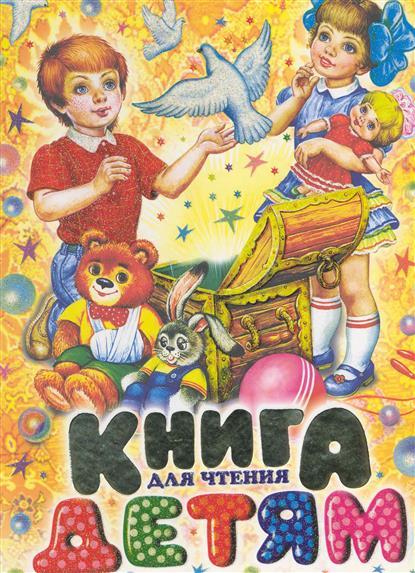 Кравец Г., Кравец Ю. (худ.) Книга для чтения детям от 2 до 5 лет кравец г н худ читаем малышам до трёх лет