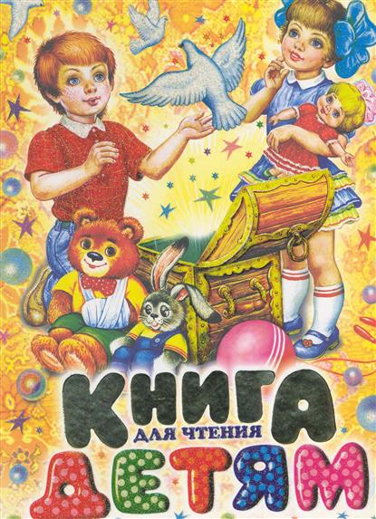 Кравец Г., Кравец Ю. (худ.) Книга для чтения детям от 2 до 5 лет гордон ю книга про буквы от аа до яя