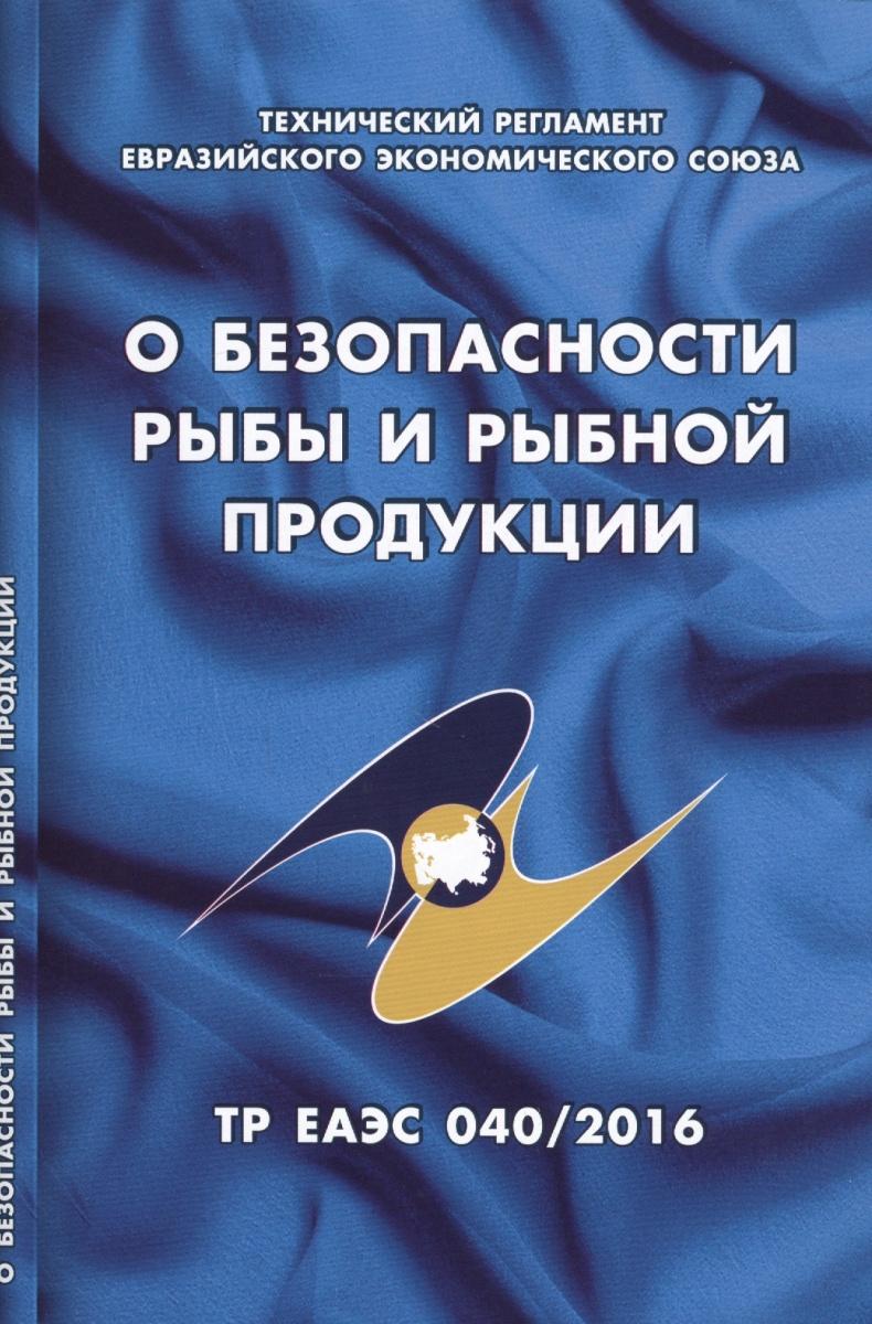 О безопасности рыбы и рыбной продукции. Технический регламент Евразийского экономического союза (ТР ЕАЭС 040/2016)