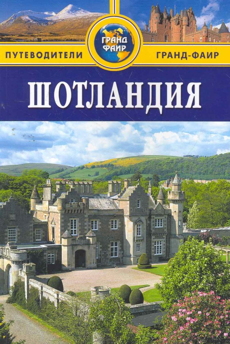 Голди Р. Шотландия Путеводитель ISBN: 9785818316949 феллоуз э уэстон х шотландия путеводитель