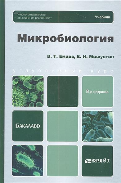 Микробиология. Учебник для бакалавров. 8-е издание, исправленное и дополненное