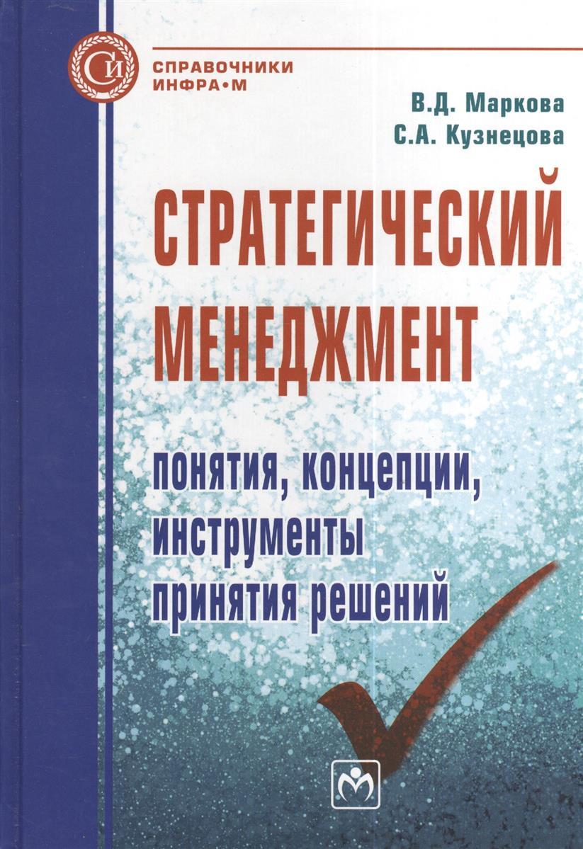 Маркова В., Кузнецова С. Стратегический менеджмент: понятия, концепции, инструменты принятия решений. Справочное пособие цена